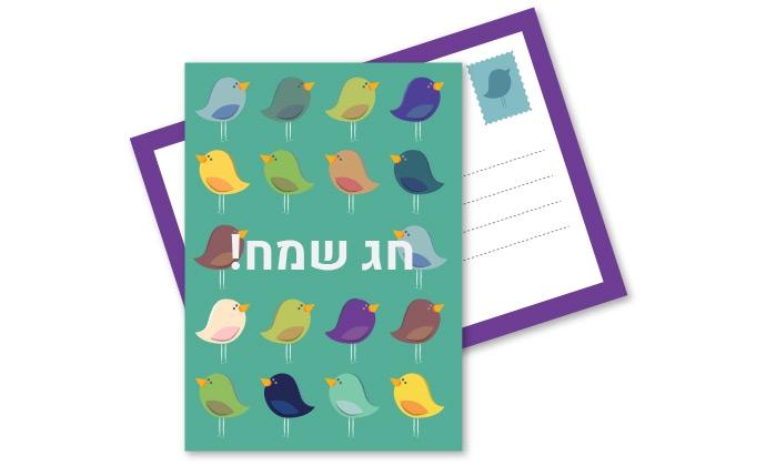 הדפסת גלויות וכרטיסי ברכה